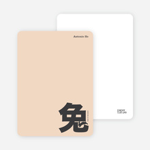 Year of the Rabbit Stationery - Tan