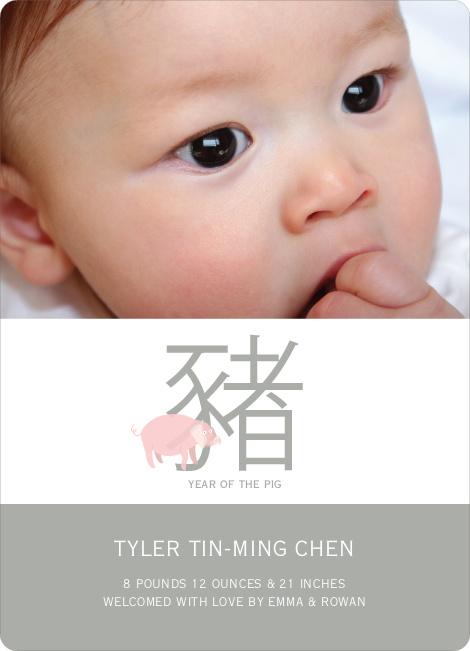 Pig Chinese Zodiac Birth Announcements - Blush
