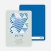 Star of David Bar Mitzvah Invitation - Celestial Blue