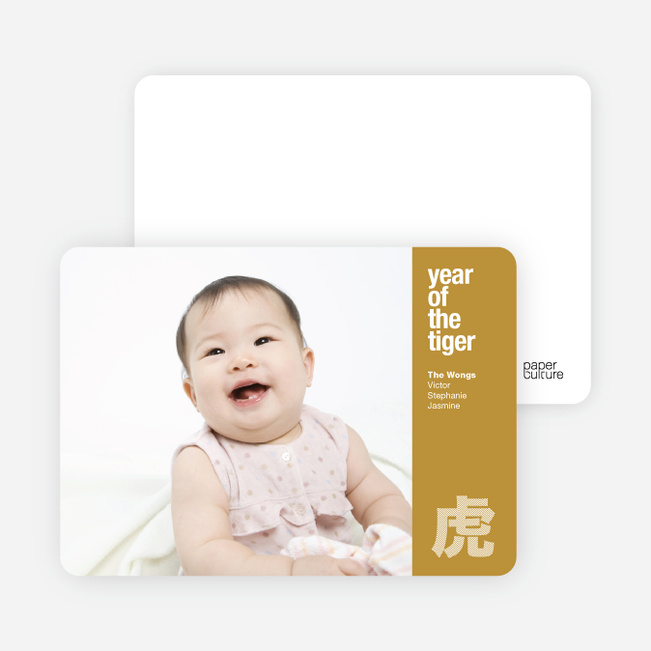Tiger Character Chinese New Year Photo Cards - Wheat