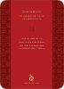 Snake: Traditional Chinese New Year's and Red Egg and Ginger Invitation - Red