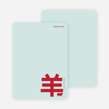 Eco Friendly Year of the Sheep Stationery - Blue