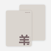 Eco Friendly Year of the Sheep Stationery - Beige