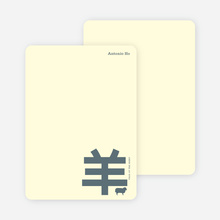Eco Friendly Year of the Sheep Stationery - Yellow
