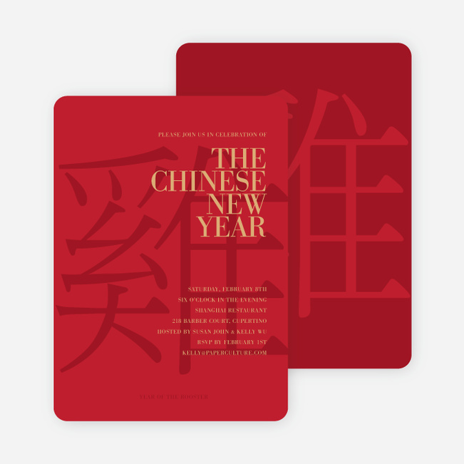 Bold Red Year of the Rooster New Year's Invitations - Delicate Blue