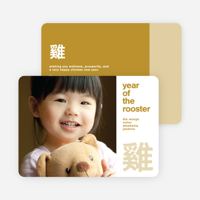 Rooster Character Chinese New Year Photo Cards - Yellow