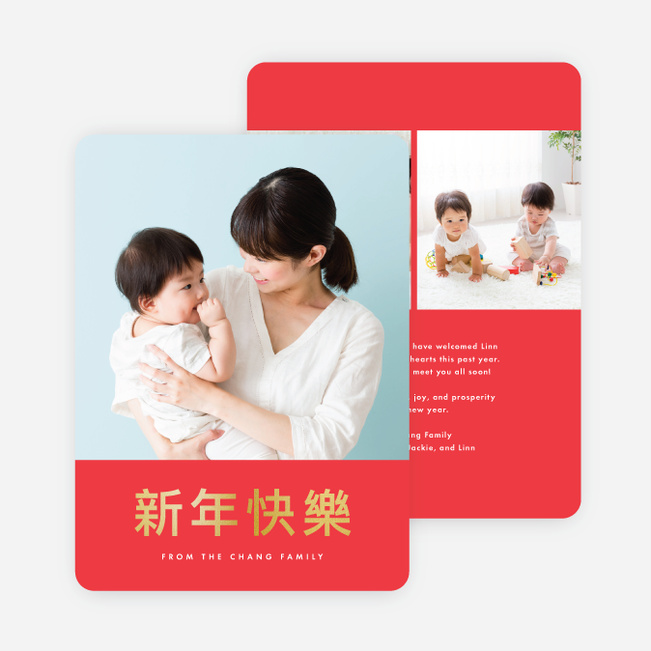 Gung Hay Fat Coi! Xin Nian Kuai Le! Happy Chinese New Year Cards - Red